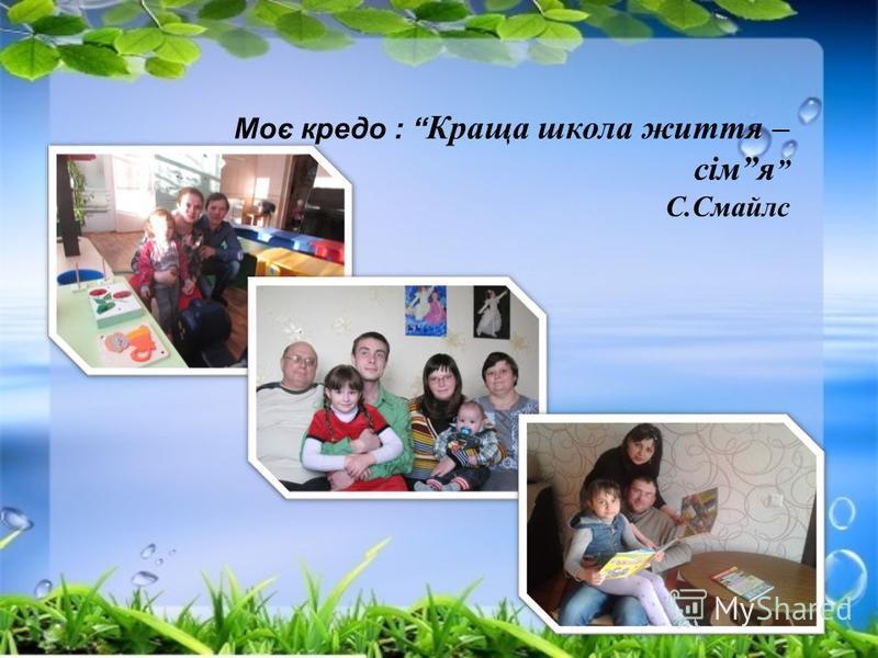 Моє кредо : Краща школа життя – сімя С.Смайлс