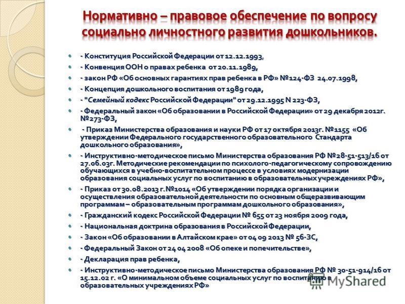 - Конституция Российской Федерации от 12.12.1993, - Конституция Российской Федерации от 12.12.1993, - Конвенция ООН о правах ребенка от 20.11.1989, - Конвенция ООН о правах ребенка от 20.11.1989, - закон РФ « Об основных гарантиях прав ребенка в РФ »
