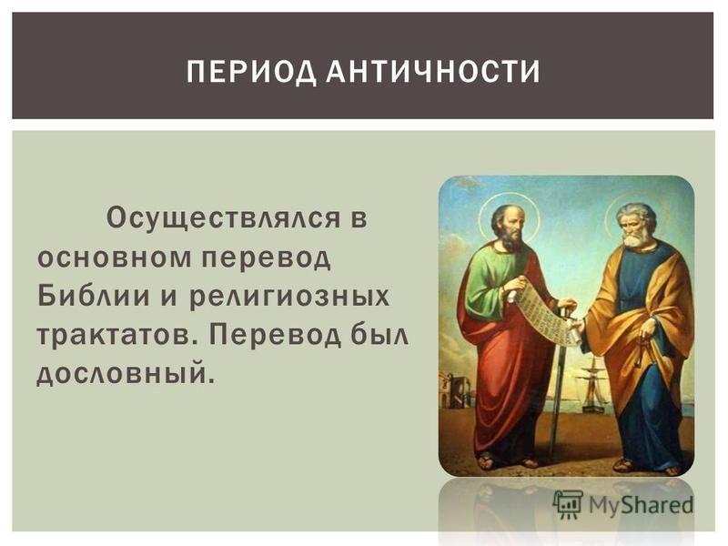 Осуществлялся в основном перевод Библии и религиозных трактатов. Перевод был дословный. ПЕРИОД АНТИЧНОСТИ