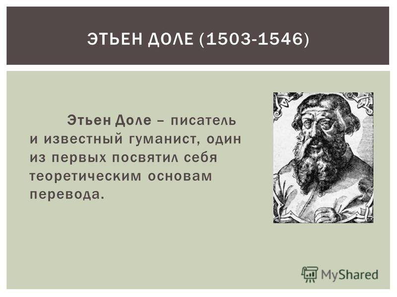 Этьен Доле – писатель и известный гуманист, один из первых посвятил себя теоретическим основам перевода. ЭТЬЕН ДОЛЕ (1503-1546)