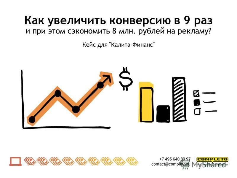 Как увеличить конверсию в 9 раз и при этом сэкономить 8 млн. рублей на рекламу? Кейс для Калита-Финанс