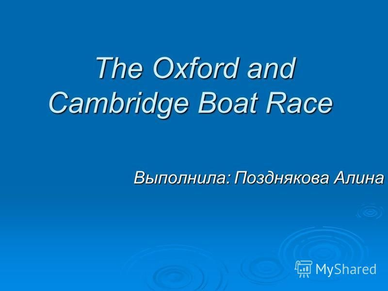 The Oxford and Cambridge Boat Race The Oxford and Cambridge Boat Race Выполнила: Позднякова Алина