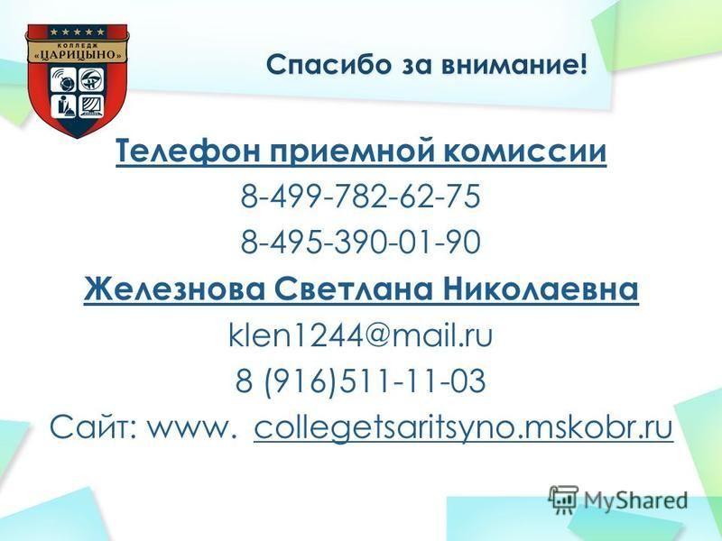 Телефон приемной комиссии 8-499-782-62-75 8-495-390-01-90 Железнова Светлана Николаевна klen1244@mail.ru 8 (916)511-11-03 Сайт: www. collegetsaritsyno.mskobr.ru