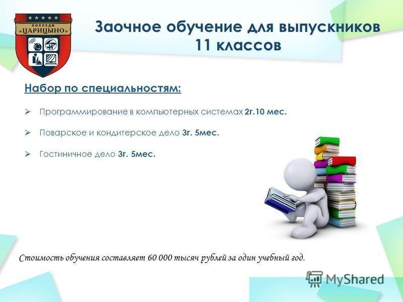 Стоимость обучения составляет 60 000 тысяч рублей за один учебный год. Набор по специальностям: Программирование в компьютерных системах 2 г.10 мес. Поварское и кондитерское дело 3 г. 5 мес. Гостиничное дело 3 г. 5 мес.