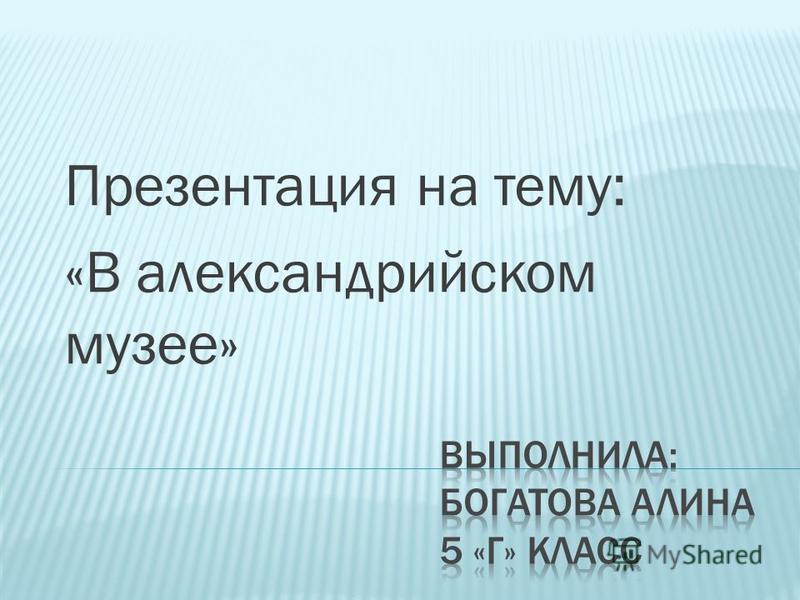 Презентация на тему: «В александрийском музее»