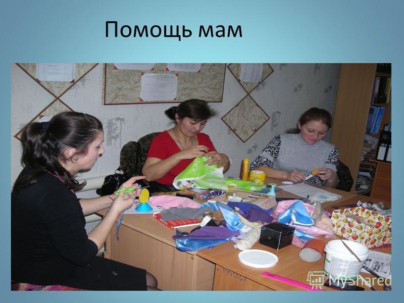 Помощь мам