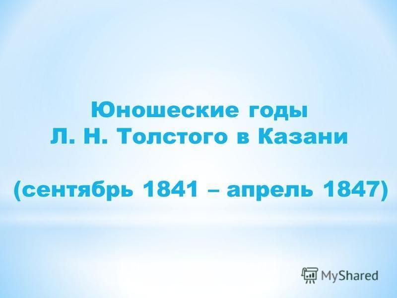 Юношеские годы Л. Н. Толстого в Казани (сентябрь 1841 – апрель 1847)