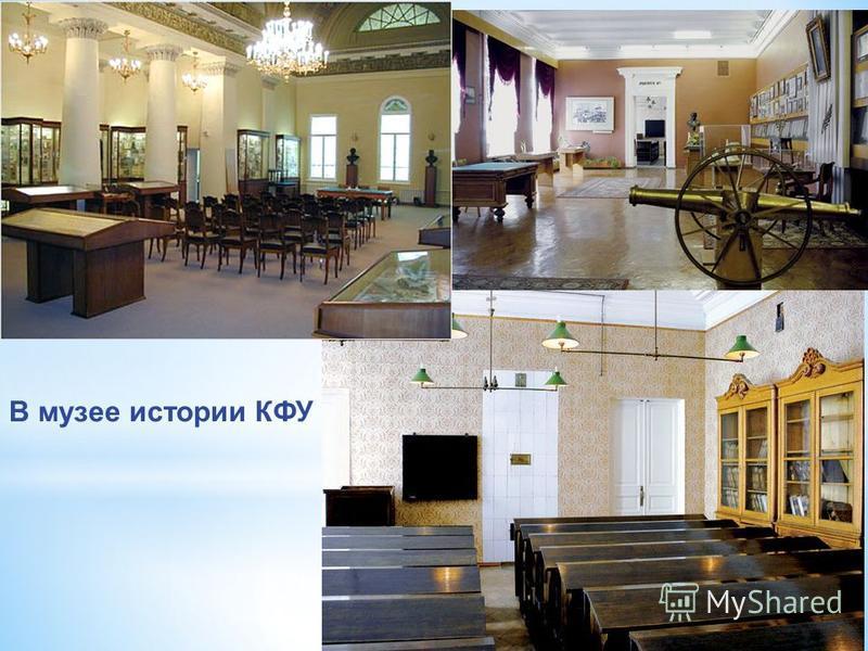 В музее истории КФУ