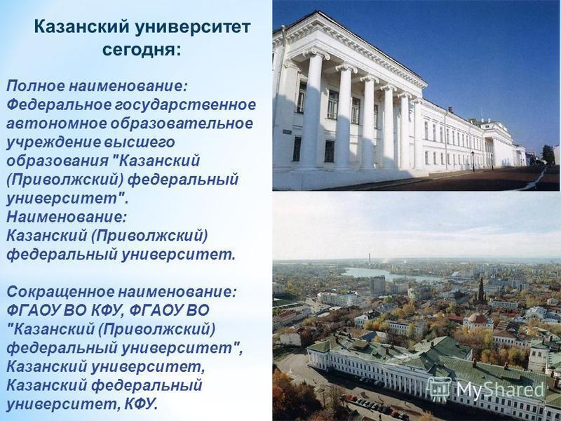 Казанский университет сегодня: Полное наименование: Федеральное государственное автономное образовательное учреждение высшего образования