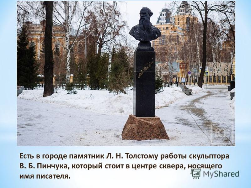 Есть в городе памятник Л. Н. Толстому работы скульптора В. Б. Пинчука, который стоит в центре сквера, носящего имя писателя.
