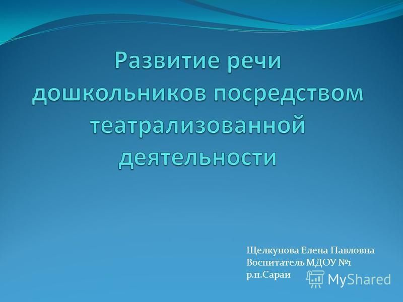 Щелкунова Елена Павловна Воспитатель МДОУ 1 р.п.Сараи