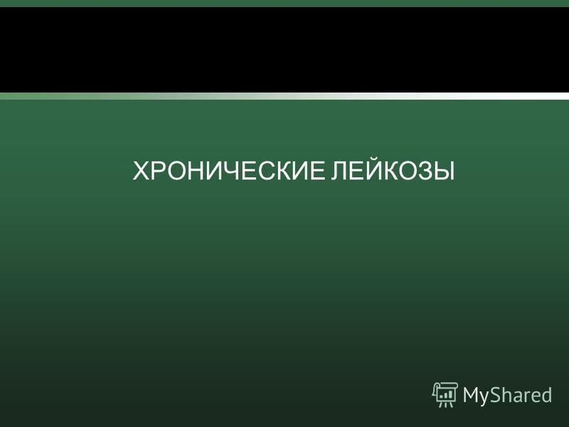 ХРОНИЧЕСКИЕ ЛЕЙКОЗЫ