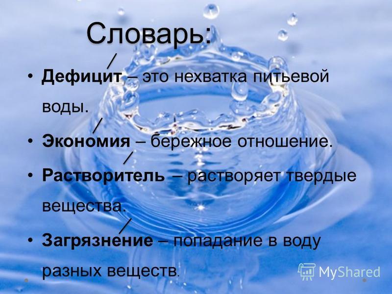 Словарь: Дефицит – это нехватка питьевой воды. Экономия – бережное отношение. Растворитель – растворяет твердые вещества. Загрязнение – попадание в воду разных веществ.