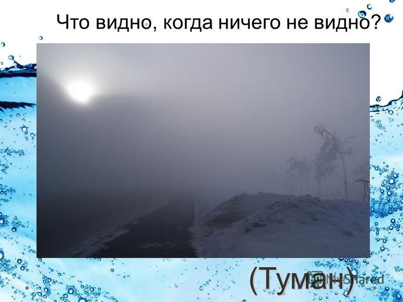(Туман) Что видно, когда ничего не видно?