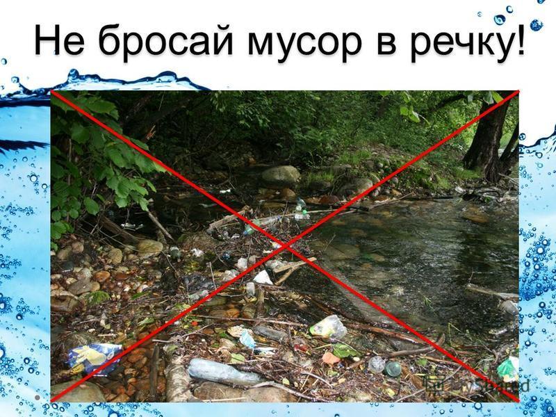 Не бросай мусор в речку!