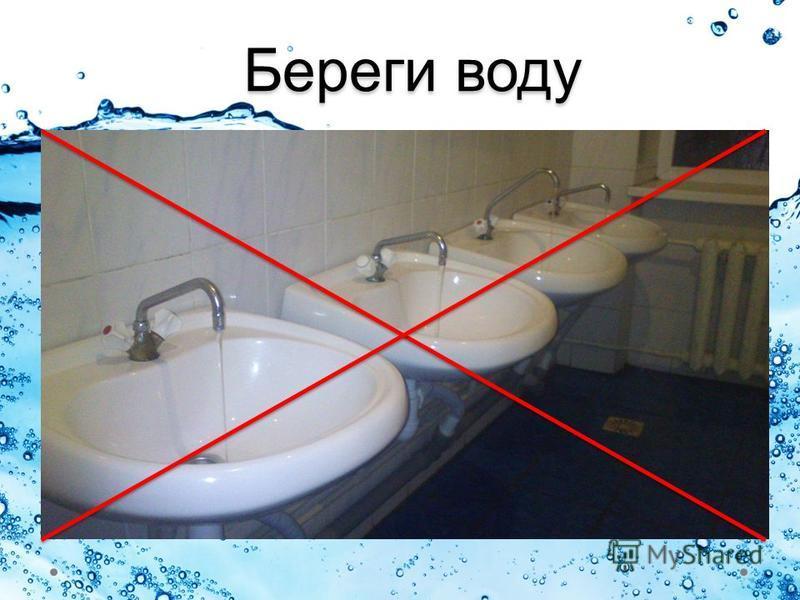 Береги воду
