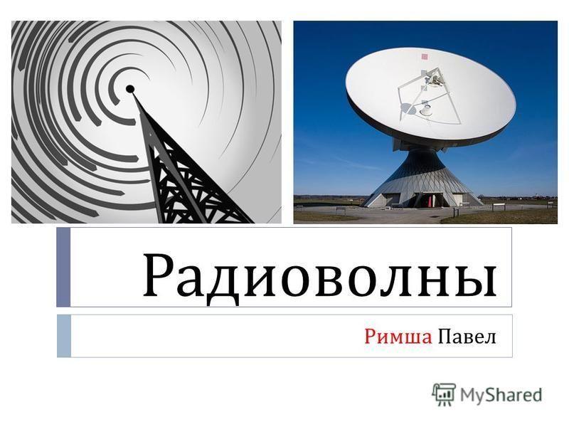 Радиоволны Римша Павел
