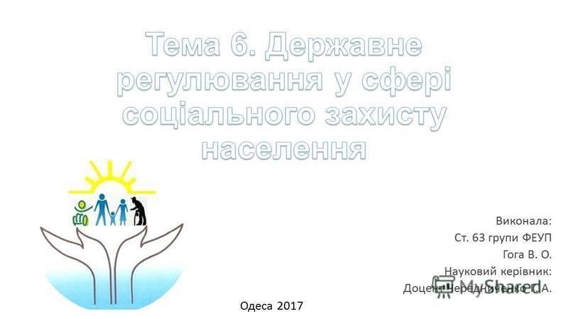 Виконала: Ст. 63 групи ФЕУП Гога В. О. Науковий керівник: Доцент Чередниченко Г. А. Одеса 2017