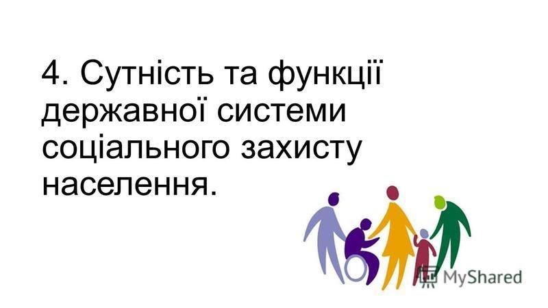 4. Сутність та функції державної системи соціального захисту населення.