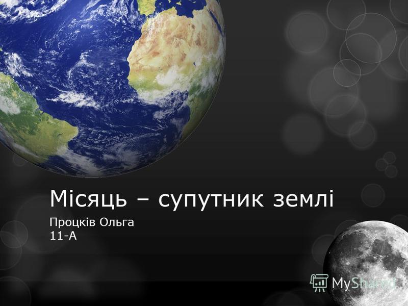 Місяць – супутник землі Процків Ольга 11-А