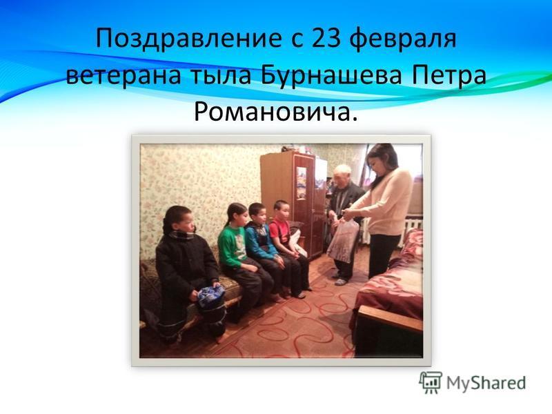 Поздравление с 23 февраля ветерана тыла Бурнашева Петра Романовича.