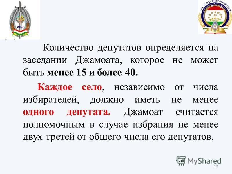 Выборы депутатов назначаются решением Джамоата не позднее чем за 40 дней до истечения срока полномочий депутатов действующего созыва. 12
