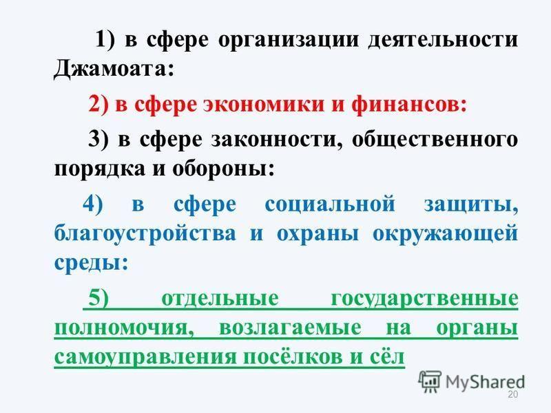 Можно выделить несколько групп полномочий органов местного самоуправления, относящихся к различным областям деятельности: 19
