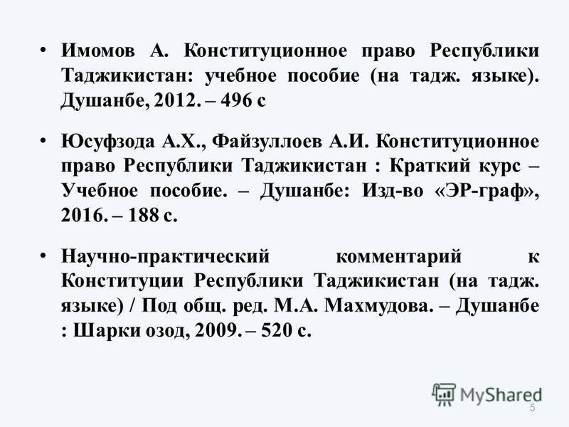 1. Конституция Республики Таджикистан (с изм. и доп. от 26 сентября 1999 г., 22 июня 2003 г. и 22 мая 2016 г.) : офиц. текст. – Душанбе, 2016. – 126 с. 2. Закон Республики Таджикистан от 5 августа 2009 года 549 «Об органах самоуправления поселков и с