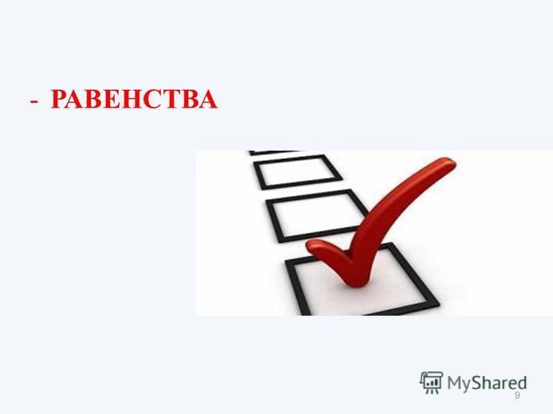 -ВСЕОБЩНОСТИ 8