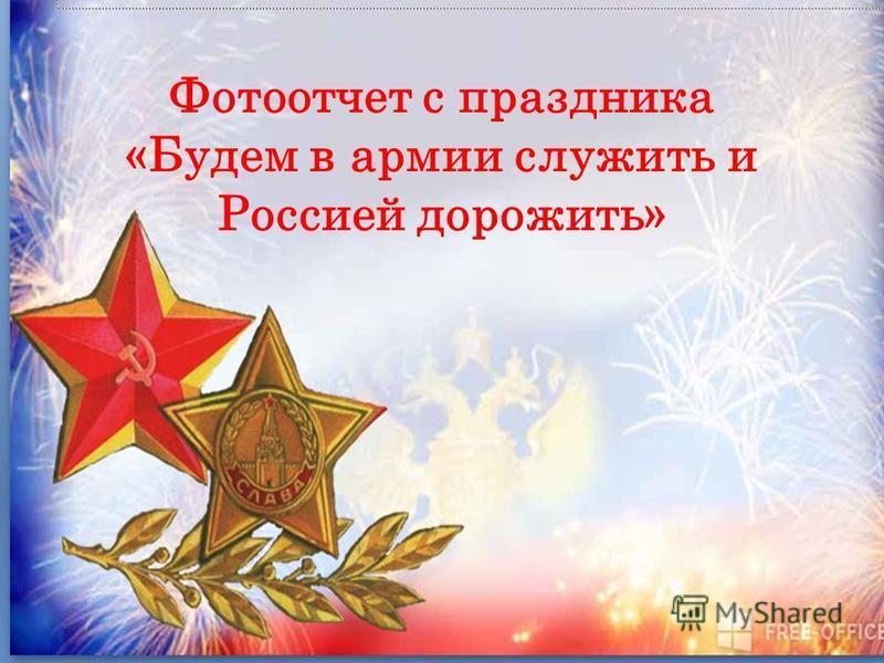 Фотоотчет с праздника «Будем в армии служить и Россией дорожить»