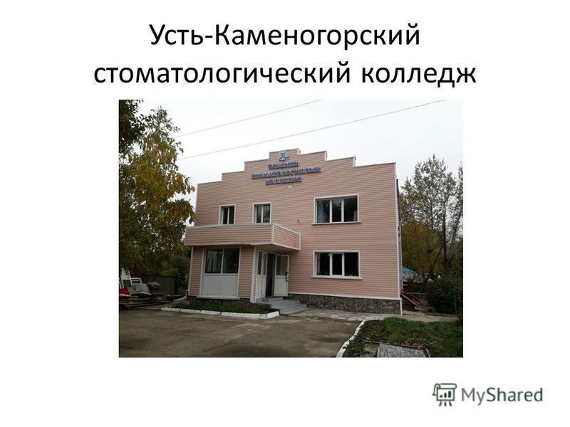 Усть-Каменогорский стоматологический колледж