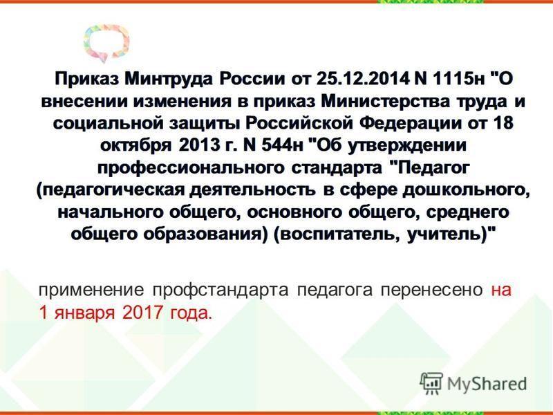 Приказ Минтруда России от 25.12.2014 N 1115 н