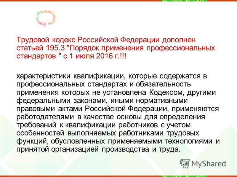 Трудовой кодекс Российской Федерации дополнен статьей 195.3