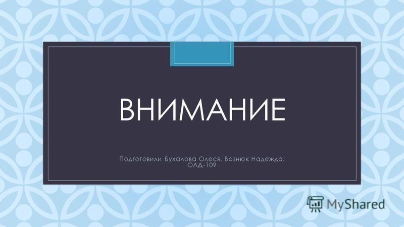 C ВНИМАНИЕ Подготовили Бухалова Олеся, Вознюк Надежда, ОЛД-109