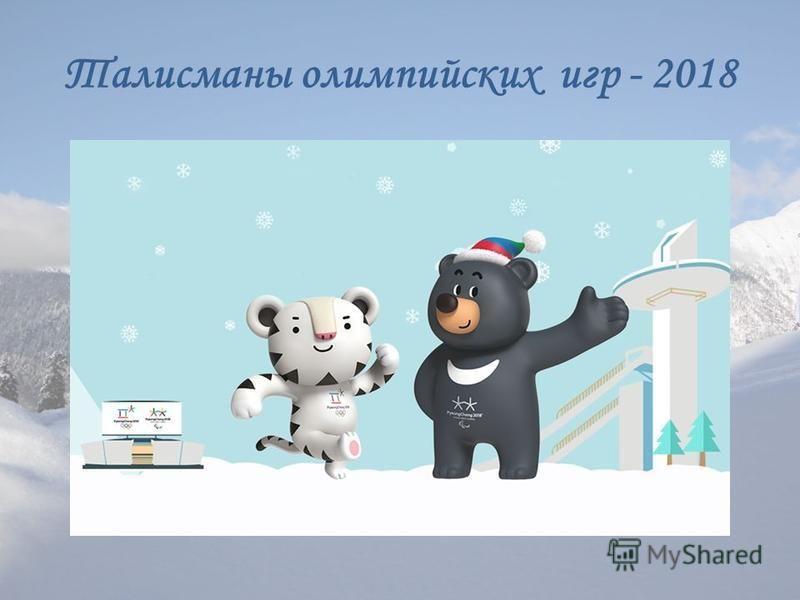 Талисманы олимпийских игр - 2018