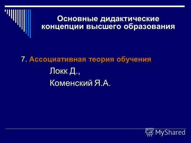 Основные дидактические концепции высшего образования 7. Ассоциативная теория обучения Локк Д., Коменский Я.А.