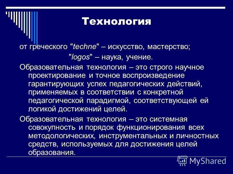 Технология от греческого