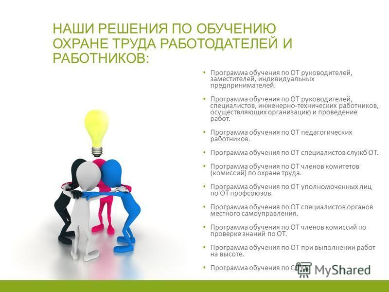 НАШИ РЕШЕНИЯ ПО ОБУЧЕНИЮ ОХРАНЕ ТРУДА РАБОТОДАТЕЛЕЙ И РАБОТНИКОВ: Программа обучения по ОТ руководителей, заместителей, индивидуальных предпринимателей. Программа обучения по ОТ руководителей, специалистов, инженерно-технических работников, осуществл