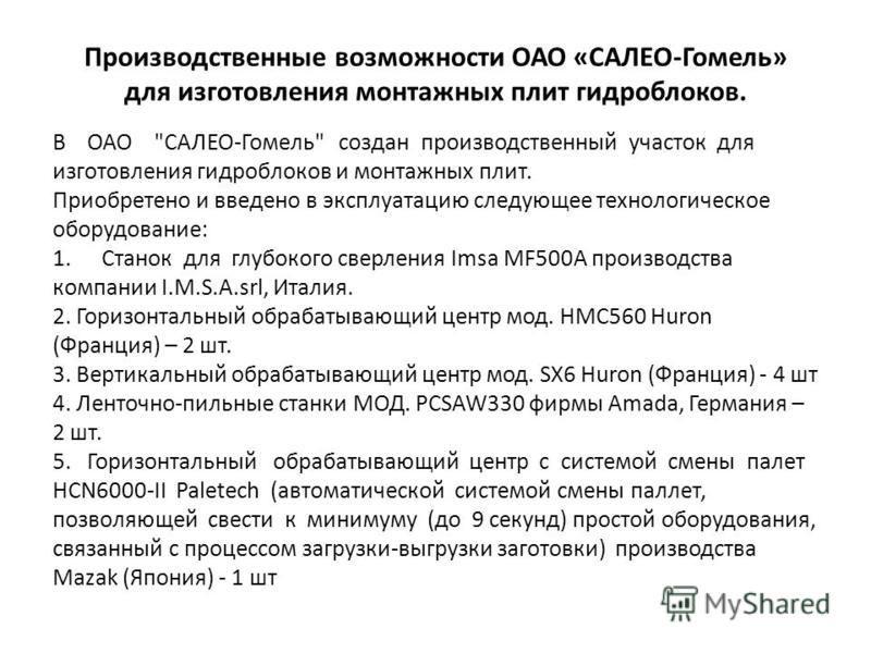 Производственные возможности ОАО «САЛЕО-Гомель» для изготовления монтажных плит гидроблоков. В ОАО