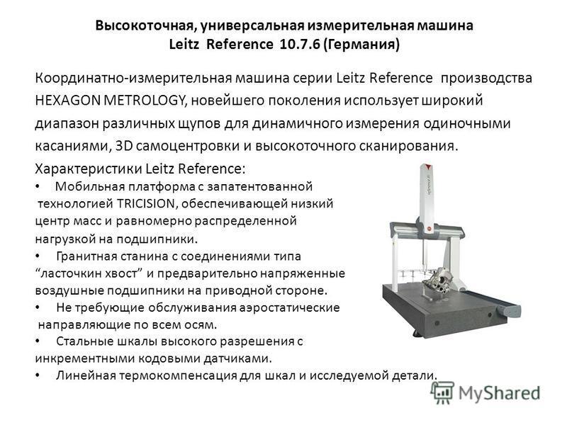 Высокоточная, универсальная измерительная машина Leitz Reference 10.7.6 (Германия) Координатно-измерительная машина серии Leitz Reference производства HEXAGON METROLOGY, новейшего поколения использует широкий диапазон различных щупов для динамичного
