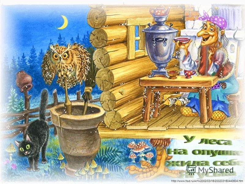 « http://www.trud.ru/Arhiv2002/03/15/200203150440604.htm