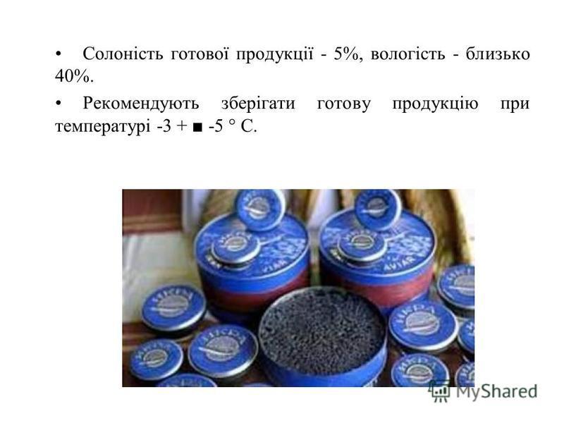 Солоність готової продукції - 5%, вологість - близько 40%. Рекомендують зберігати готову продукцію при температурі -3 + -5 ° С.