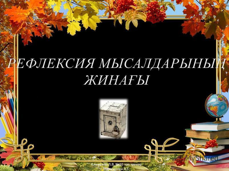Клименко Л.В. 10 топ тренер Нурпеисова А.Т.