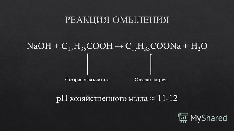NaOH + C 17 H 35 COOH C 17 H 35 COONa + H 2 O Стеариновая кислота Стеарат натрия pH хозяйственного мыла 11-12