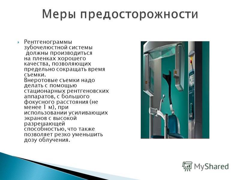 Рентгенограммы зубочелюстной системы должны производиться на пленках хорошего качества, позволяющих предельно сокращать время съемки. Внеротовые съемки надо делать с помощью стационарных рентгеновских аппаратов, с большого фокусного расстояния (не ме
