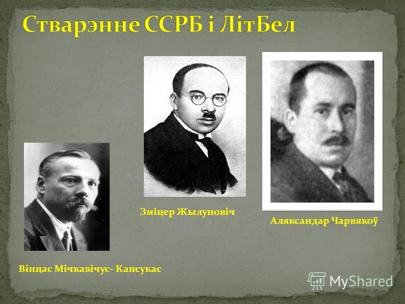 Аляксандар Чарвякоў Зміцер Жылуновіч Вінцас Мічкавічус- Капсукас