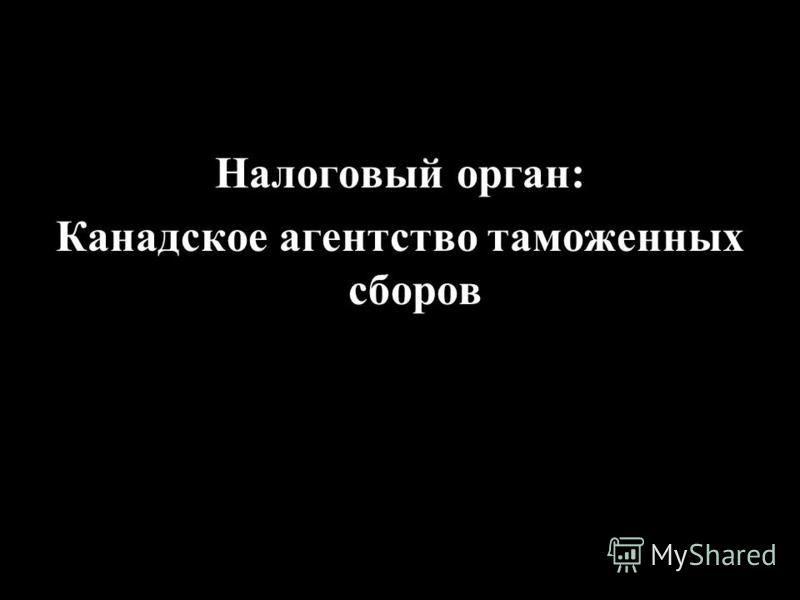 Премьер министр - Юлия Тимошенко Налоговый орган: Канадское агентство таможенных сборов