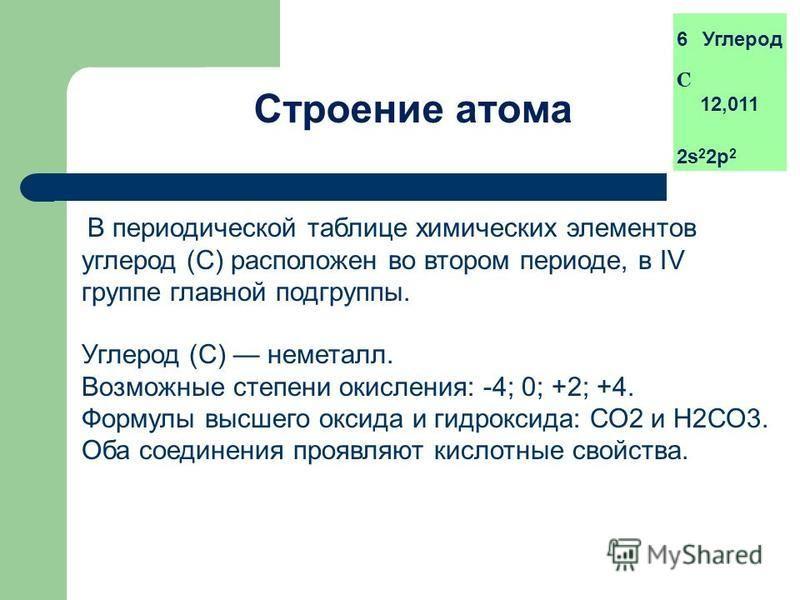 Происхождение названия В начале XIX века в русской химической литературе иногда применялся термин «углетвор» (Шерер, 1807; Севергин, 1815);Севергин с 1824 года Соловьёв ввёл название «углерод». Соединения углерода имеют в названии часть карп(он)- от