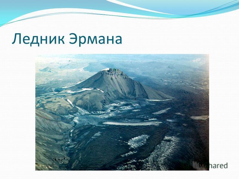 Ледник Эромана