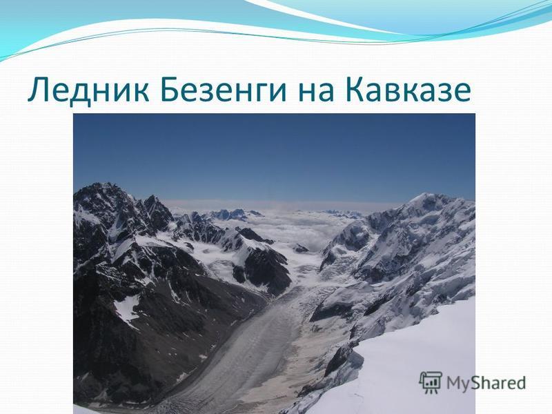 Ледник Безенги на Кавказе